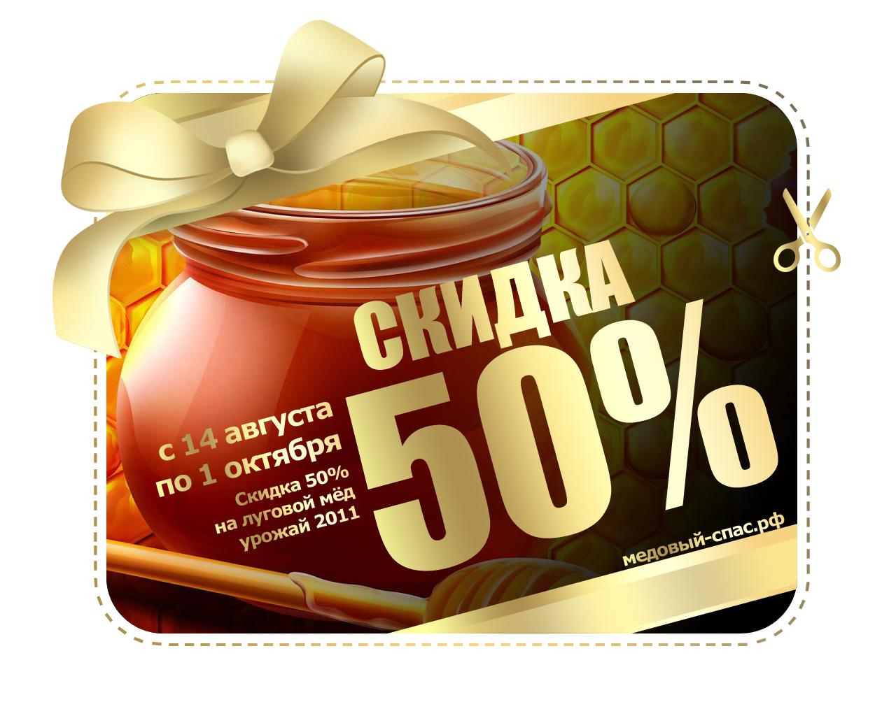 Скидка на луговой мёд 50%