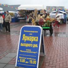 Ярмарка выходного дня в Зеленограде